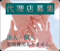 テラヘルツ活水器・代理店・取次店募集!