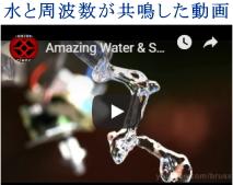 水と周波数